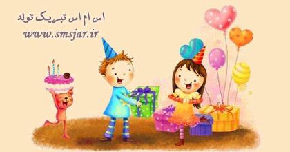 اس ام اس تبریک تولد عاشقانه برای همسر