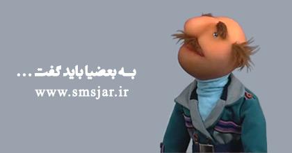 سری جدید طنز به بعضیا باید گفت مهر ۹۴