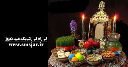اس ام اس تبریک عید نوروز 94