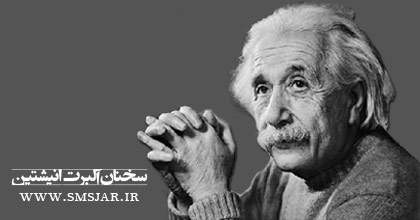 سخنان آلبرت انیشتین