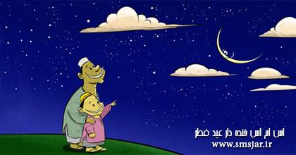اس ام اس خنده دار عید فطر 94