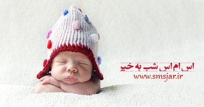 اس ام اس شب به خیر عاشقانه ۹۴
