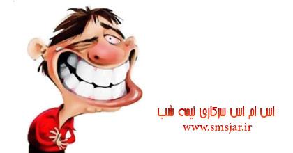 اس ام اس سرکاری خنده دار نیمه شب ۹۴