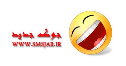 گلچین جوک های جدید خیلی خنده دار تلگرامی بهمن 94