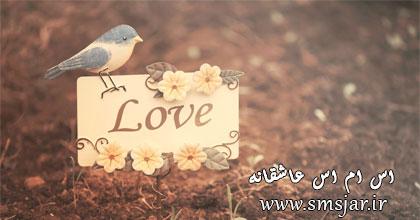 زیباترین اس ام اس های عاشقانه جدید آذر ۹۴