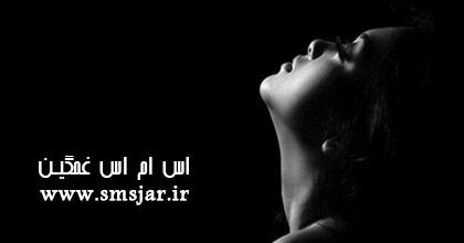 اس ام اس های غمگین و جملات عاشقانه تنهایی 2016