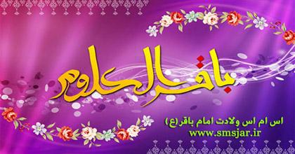 اس ام اس ولادت امام باقر ( ع )