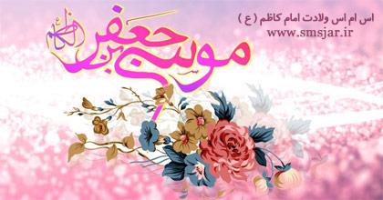 اس ام اس ولادت امام کاظم ( ع )