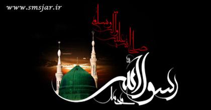 اس ام اس رحلت پیامبر اکرم ( ص )