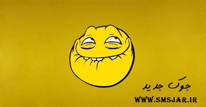 جوک های جدید خنده دار خاک بر سری آذر 95