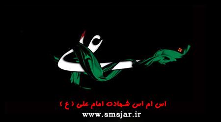 اس ام اس شهادت امام علی ( ع )