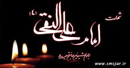 اس ام اس شهادت امام هادی ( ع )