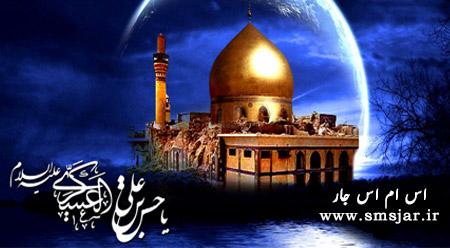 اس ام اس شهادت امام حسن عسگری ( ع )