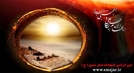 اس ام اس شهادت امام حسن مجتبی ( ع )
