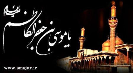 اس ام اس شهادت امام کاظم ( ع )