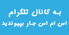 کانال تلگرام اس ام اس جار