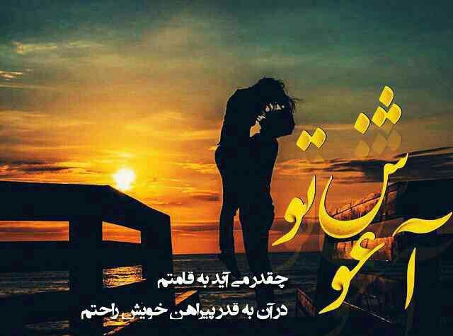نتیجه تصویری برای اس ام اس اشتی همسر دوست جدید