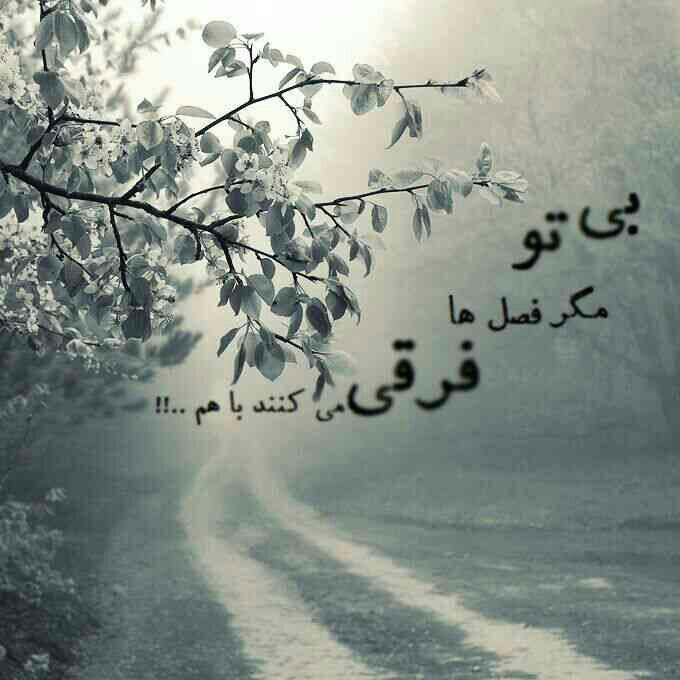 Image result for اس ام اس و عکس نوشته های عاشقانه روزهای بارانی